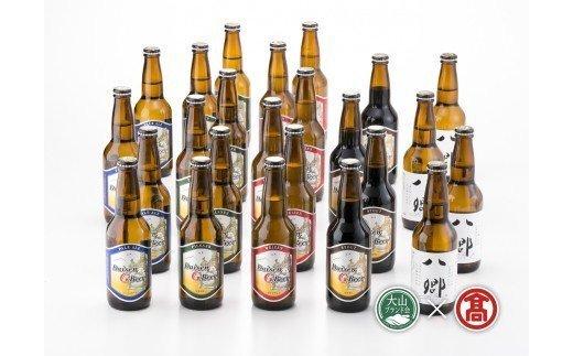 大山Gビール飲み比べセットF 24本(大山ブランド会)クラフトビール 高島屋 タカシマヤ 0327.45-X4