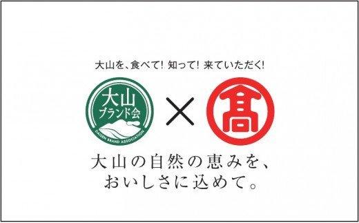 熟王6本セット(大山ブランド会)無添加トマトジュース 720ml×6 高島屋 タカシマヤ 0423.40-f3