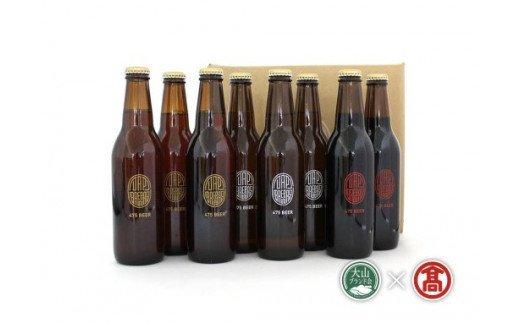 475(よなご)ビール8本セット(大山ブランド会)クラフトビール 高島屋 タカシマヤ 0395.15-w1