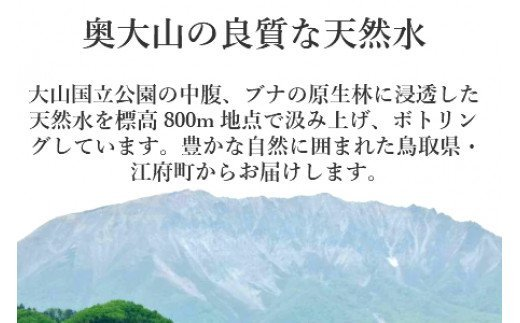 【定期便3ヶ月】天然水奥大山(ヨーデル)2リットル 12本×3回 計36本 ペットボトル2L 0368