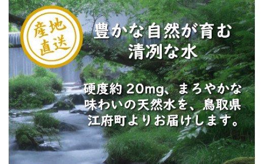 サントリー天然水(奥大山) 550ml 計48本 24本×2箱 SUNTORY ナチュラル ミネラルウォーター 500+50ml ペットボトル 0582