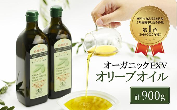 有機栽培 エキストラバージン オリーブオイル シングル 2本セット