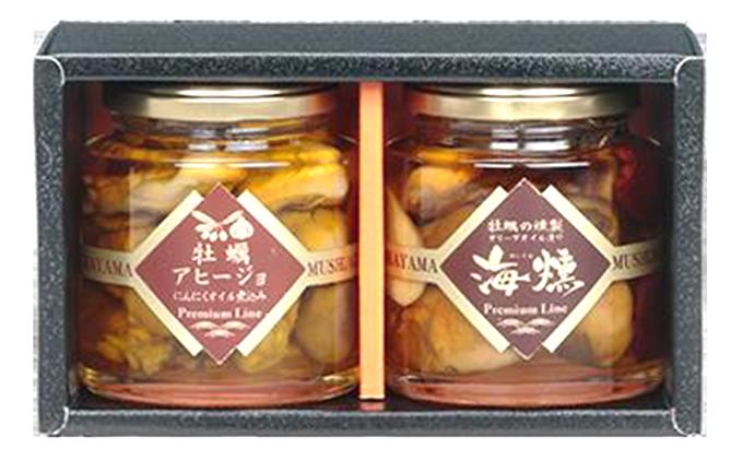 牡蠣 の 燻製 オリーブオイル漬 アヒージョ セット[プレミアムライン]
