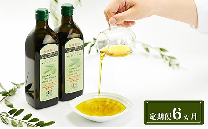 【定期便6ヶ月】有機栽培 エキストラバージン オリーブオイル シングル 2本セット