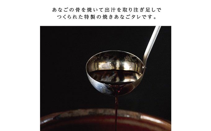 山銀商店 かば焼きあなご(約350g/約6本入り)