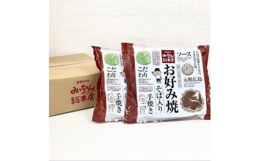 A09 「みっちゃん総本店」 冷凍お好み焼セット 「THE 広島」