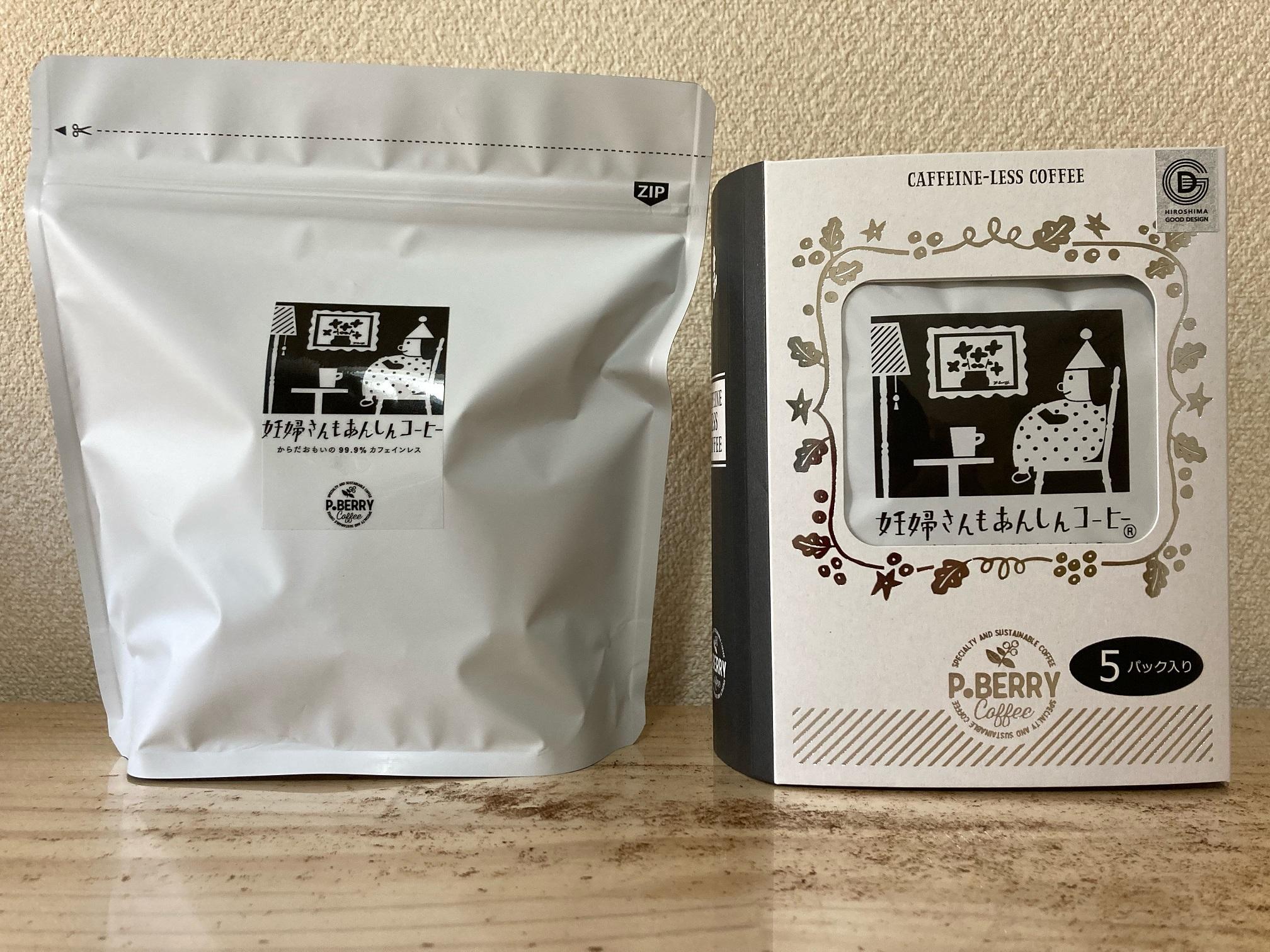 A28  機能別カフェインレスコーヒーセット(妊婦さんもあんしんコーヒー)