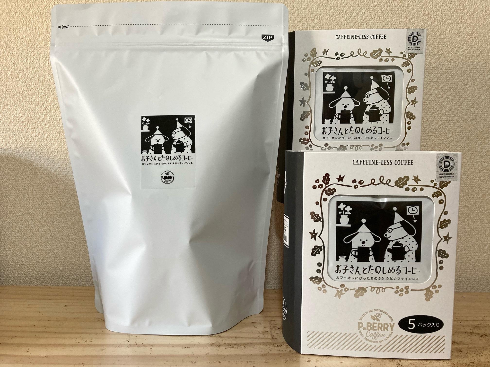 B17  機能別カフェインレスコーヒーセット(お子さんとたのしめるコーヒー)