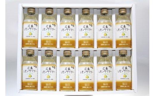 A17  広島レモンサイダー海人の藻塩プラス