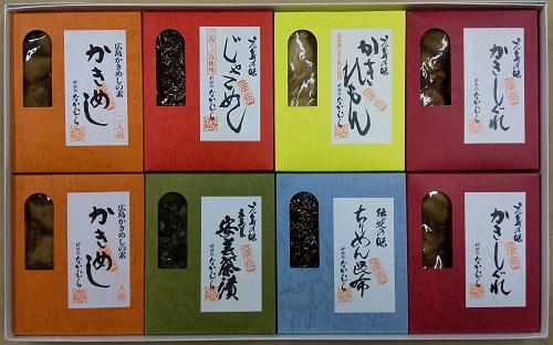 B03  広島の味 こだわりの味詰合せ