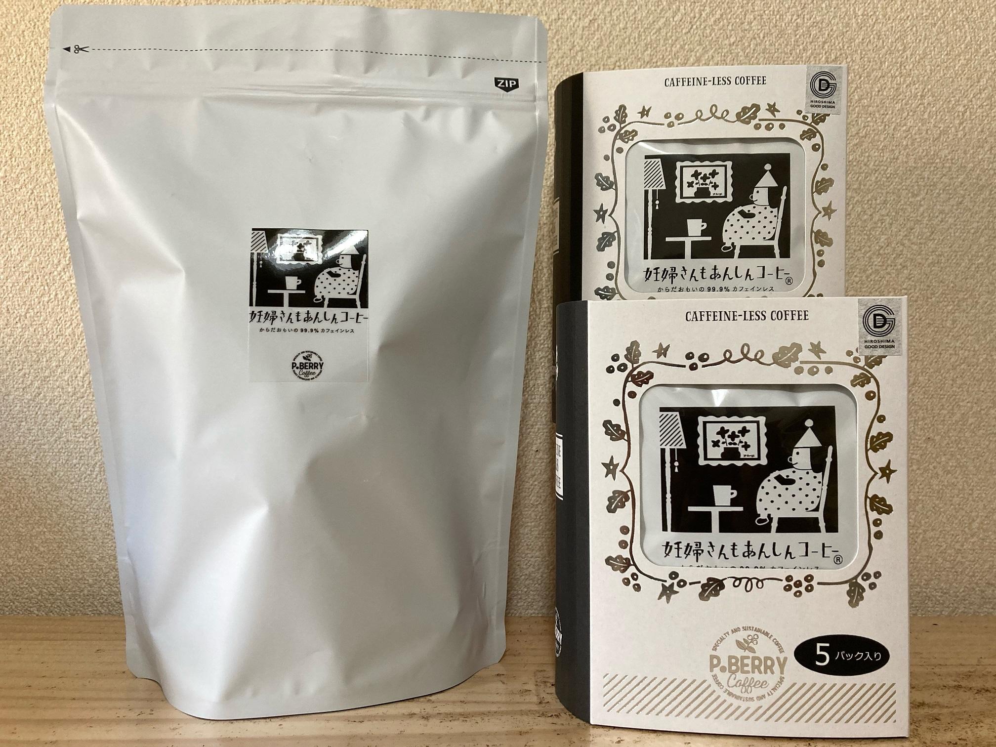 B20  機能別カフェインレスコーヒーセット(妊婦さんもあんしんコーヒー)