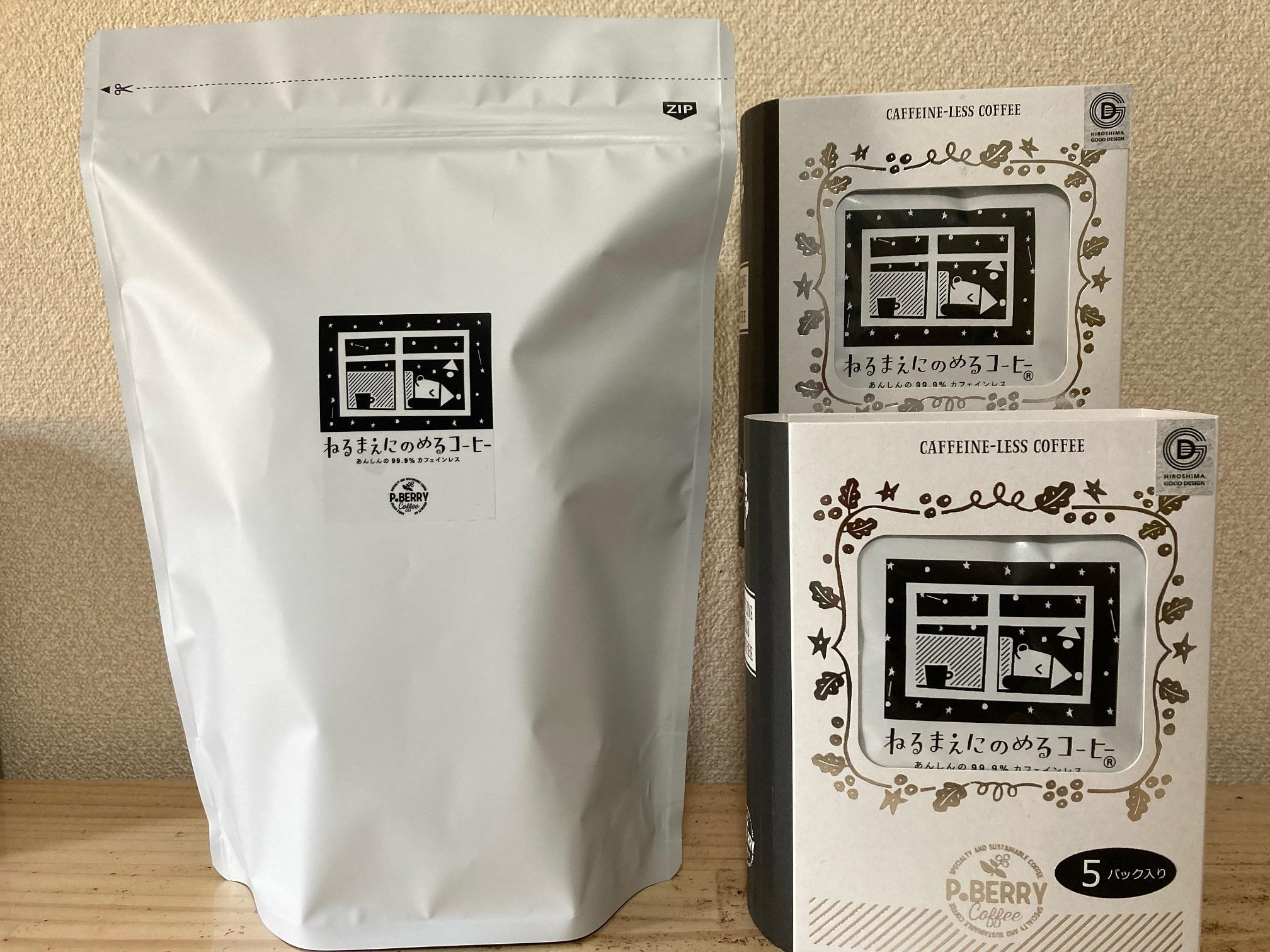 B18  機能別カフェインレスコーヒーセット(ねるまえにのめるコーヒー)