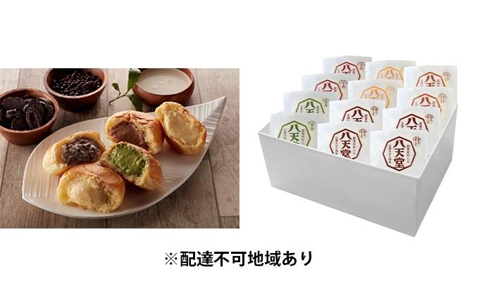 八天堂 究極のやさしさ「プレミアムフローズンくりーむパン」【配達不可:離島】