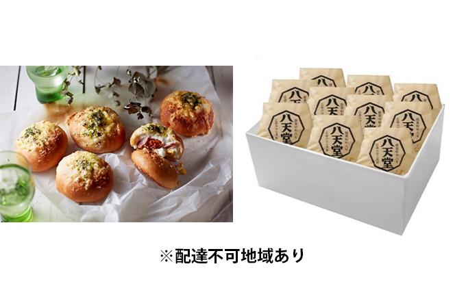 """八天堂 """"甘くないパン""""が新登場「くりーむグラパン」【配達不可:離島】"""