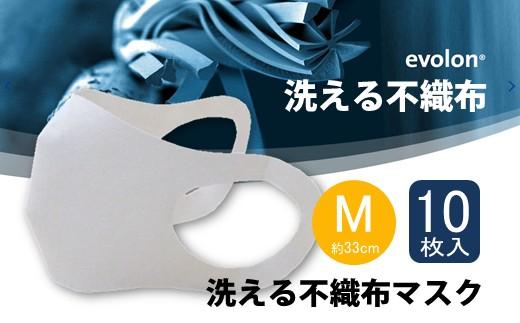夏用 マスク 30回洗って使える エボロンの不織布マスク 10枚入り(Mホワイト)