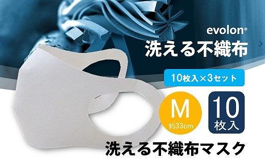 夏用 マスク 30回洗って使える エボロンの不織布マスク 10枚入り×3セット(Mホワイト)