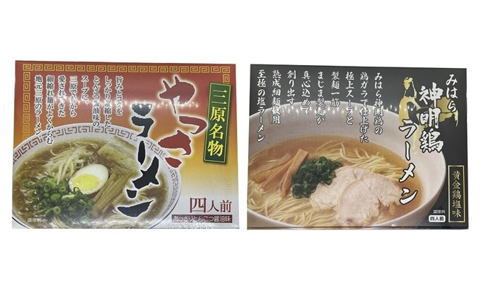 麺専門メーカーの「三原やっさラーメン」 「みはら神明鶏ラーメン」2箱セット