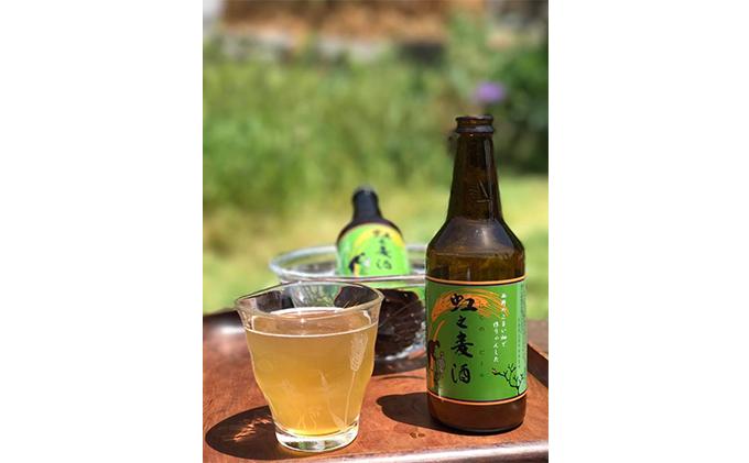地ビール「虹之麦酒」(自家製ホップ麦使用)3本