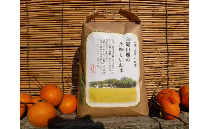 ≪減農薬≫三原の絶景白滝山系の美味しいお米9kg(胚芽米)