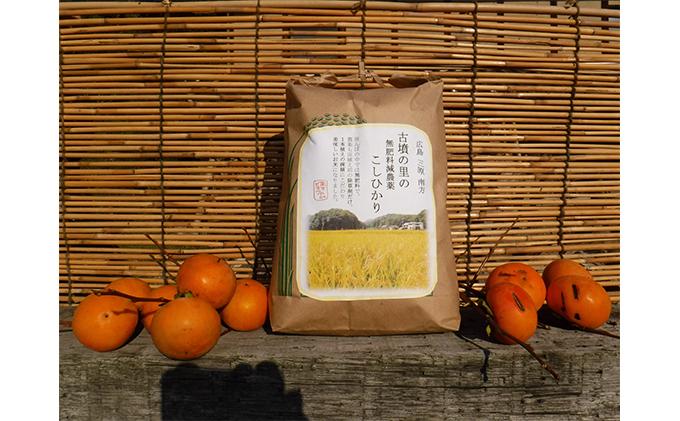 古墳の里の無肥料減農薬こしひかり4kg