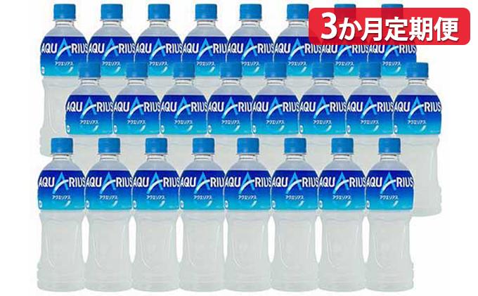 【3ヵ月定期便】アクエリアス 500mlPET 24本セット