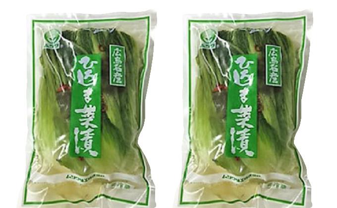 日本三大漬菜「広島菜漬」300g×2