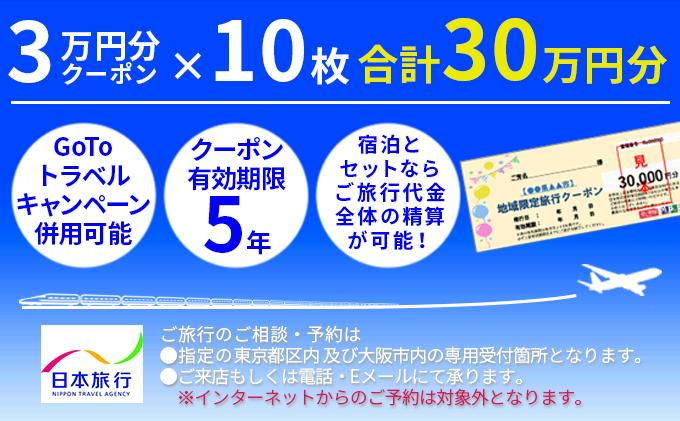 広島県三原市 日本旅行「地域限定旅行クーポン」(300,000円分)