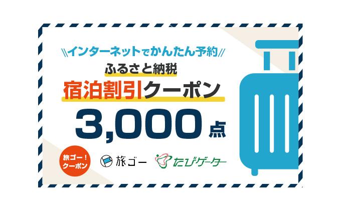 広島県三原市 旅ゴー!クーポン(3,000点)