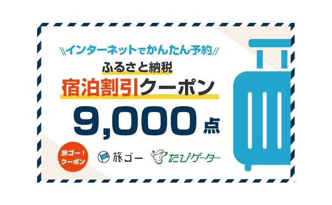 広島県三原市 旅ゴー!クーポン(9,000点)