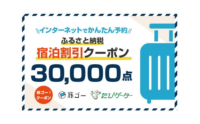 広島県三原市 旅ゴー!クーポン(30,000点)