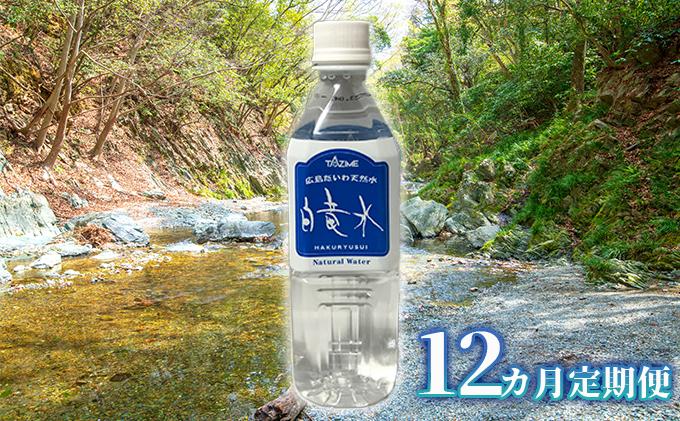 【12カ月定期便】広島だいわ天然水 白竜水 500ml×24本