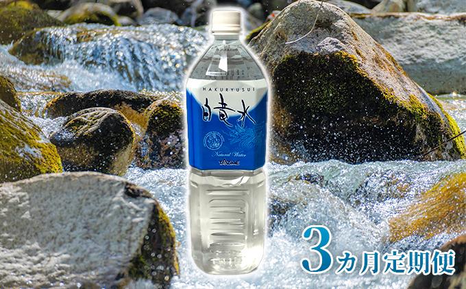 【3カ月定期便】広島だいわ天然水 白竜水 1.5L×8本