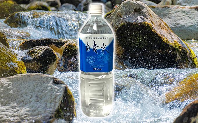 広島だいわ天然水 白竜水 1.5L×8本