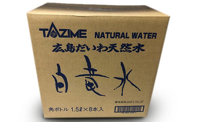 【12カ月定期便】広島だいわ天然水 白竜水 1.5L×8本