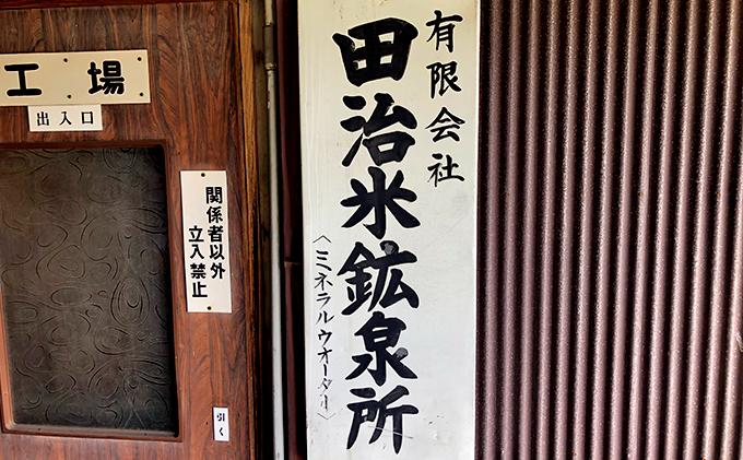 【6カ月定期便】広島だいわ天然水 白竜水 500ml×24本