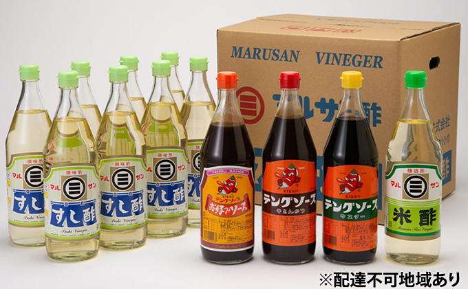 テング・マルサン900-Cセット すし酢×8、お好み・半とん・ウスター・米酢×各1
