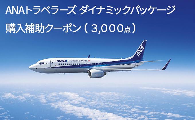 広島県三原市 ダイナミックパッケージ「ANA旅作」購入補助クーポン(3,000点)