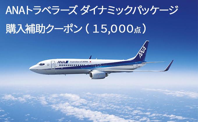 広島県三原市 ダイナミックパッケージ「ANA旅作」購入補助クーポン(15,000点)