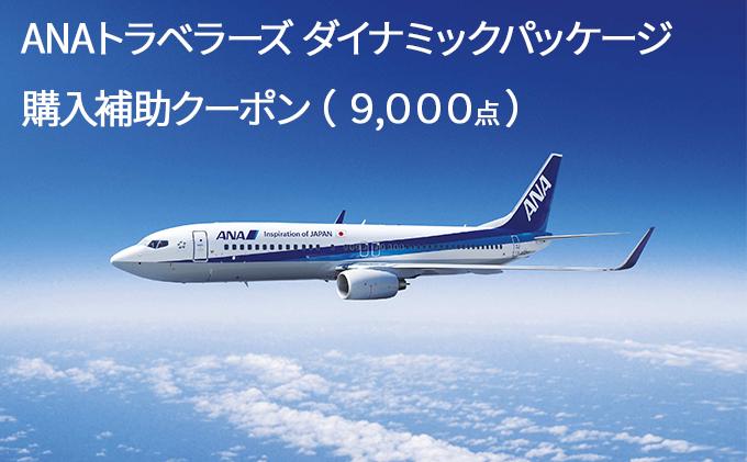 広島県三原市 ダイナミックパッケージ「ANA旅作」購入補助クーポン(9,000点)