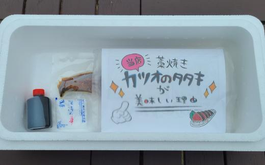 シレストむろと【鰹の藁焼きタタキ2節(600g)】