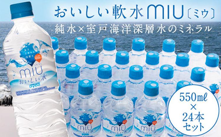 E11おいしい軟水miu〔ミウ〕550ml×24本セット