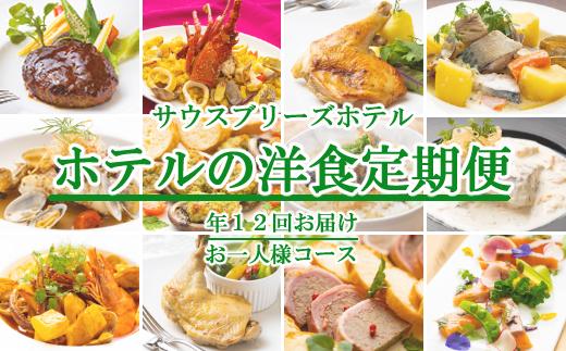 【ホテルの洋食惣菜】定期便!!年12回お届け【お一人様向け】