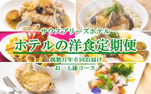 【ホテルの洋食惣菜】定期便!!偶数月年6回お届け【お一人様向け】