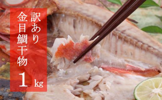 【訳あり】金目鯛の干物(約1kg)