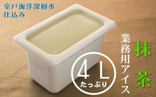 抹茶4L 業務用アイス