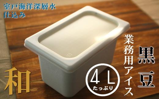 黒豆4L 和の業務用アイス