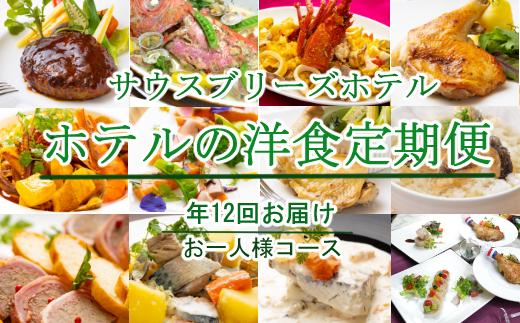 【ホテルメイドの洋食惣菜】定期便!!年12回お届け【お一人様向け】