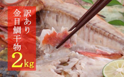 【訳あり】金目鯛の干物(約2kg)