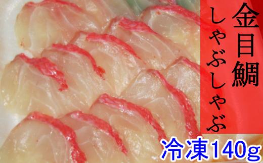 花月の金目鯛のしゃぶしゃぶ(冷凍140g)