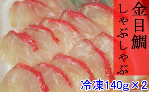 花月の金目鯛のしゃぶしゃぶ(冷凍140g×2パック)